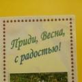 Методическая разработка по теме «Ранние признаки весны. Первые цветы».