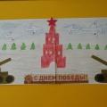 Детский мастер-класс «Плакат на 9 Мая»