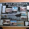 Стенгазета ко Дню города «С днем рождения, Петербург!»