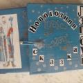 Мастер-класс по изготовлению лэпбука «Новогодняя сказка» для возрастной группы детей 5–7 лет