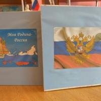 Лэпбук по патриотическому воспитанию «Наша Родина-Россия»