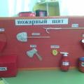 Макет «Пожарный щит» (мастер-класс)