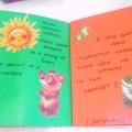 Совместное творчество родителей и детей «Книжки-малышки.»