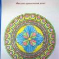 Конспект занятия для воспитанников 4 группы «Волшебный круг» (с использованием метода «Мандала»)