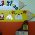 Оформление стенда своими руками для детских работ «Наше творчество».
