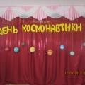 Фотоотчет «День космонавтики в детском саду!»