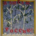 «Я люблю Россию!» Коллективное творчество детей ко Дню России. Детский мастер-класс