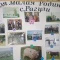Тематическая неделя по патриотическому воспитанию детей «Моя малая Родина-село Рагули»