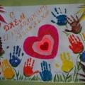 Поздравительная открытка к Дню дошкольного работника