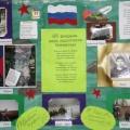 Стенгазета к празднику 23 февраля— Дню защитника Отечества