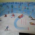 Стенгазета «Зимние виды спорта»