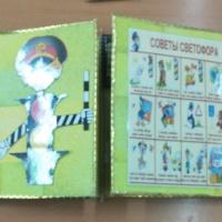 Дидактическое пособие-лэпбук «Правила дорожного движения» для детей старшего дошкольного возраста