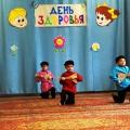 Фотоотчет «День здоровья» в детском саду