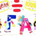 Неделя логопедии в детском саду. Фотоотчет.