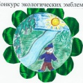 Конкурс «Экологическая эмблема моей семьи». Фотоотчет