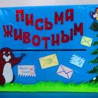 Участие в проекте «Письма животным»