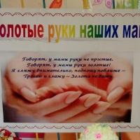 Фотоотчет о выставке «Золотые руки наших мам»