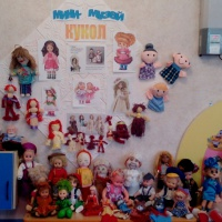 Мини-музей кукол