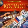 Мастер-класс поделки «Космонавт»