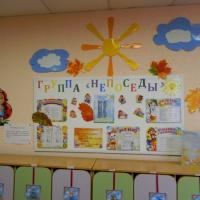Информационный стенд для родителей