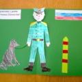Открытка для папы «Пограничник с собакой»