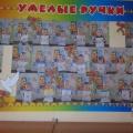Оформление приемной к 70-летию Великой Победы. «Мы помним! Мы гордимся!»