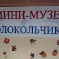 Мини-музей «Колокольчики»