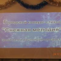 Фотоотчет о городском конкурсе чтецов «Снежная мелодия»