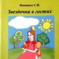 Обзор и методические рекомендации к сборнику «Звёздочка в гостях»