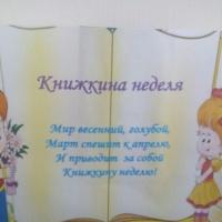 Фотоотчет «Книжкина неделя»