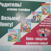 «Акция— альтернатив, как средство возрождения семейного чтения»