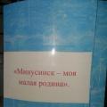 Лэпбук «Минусинск— моя малая Родина»