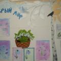 Конспект занятия по художественному творчеству «Берегите первоцветы-украшение планеты»