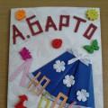 Книжки-малышки по произведениям А. Л. Барто