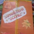 Лэпбук для второй младшей группы «Здравствуй, осень»