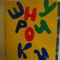 Книжка-малышка «Шнурочки»