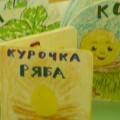 Мастер-класс «Книжки малышки своими руками»