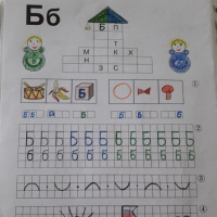 Конспект занятия по обучению грамоте «Звук [Б] и буква Б»