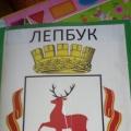 Лэпбук «Моя малая Родина. Мой город Нижний Новгород»