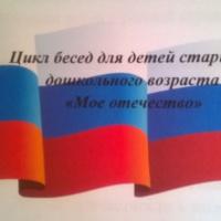 Конспект НОД в старшей группе «Защитники Отечества»