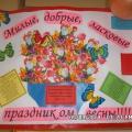 «Поздравления для наших мамочек!» Оформление детского сада