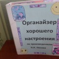 Мастер-класс «Органайзер хорошего настроения» по произведениям Н. Н. Носова