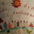 Изготовление семейной стенгазеты к фестивалю многодетных семей (фотоотчет)