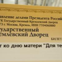 Концерт «Для тебя, мама» в Государственном Кремлевском Дворце (фоторепортаж)