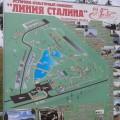 Фотоотчет «Экскурсия в военно-исторический музейный комплекс «Линия Сталина»