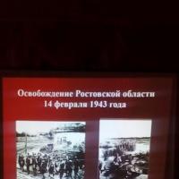 Фотоотчёт «14 февраля 1943 года— День освобождения Ростовской области от немецких захватчиков»