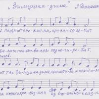Песня «Зимушка-зима»
