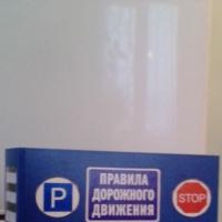 Лэпбук «Правила дорожного движения» для детей среднего и старшего дошкольного возраста