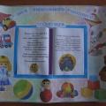 Изображение - Открытка поздравление воспитателям в день дошкольного работника detsad-85133-1474376098