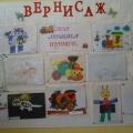 Фотоотчёт о проекте «Мои любимые игрушки»